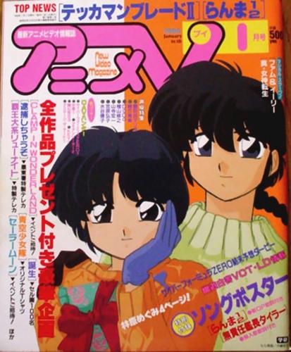 Ranma 1/2 [specials] _ Ranma and Akane