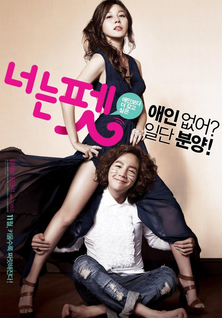 You Are My Pet Sub Español Pelicula | Dorama Online