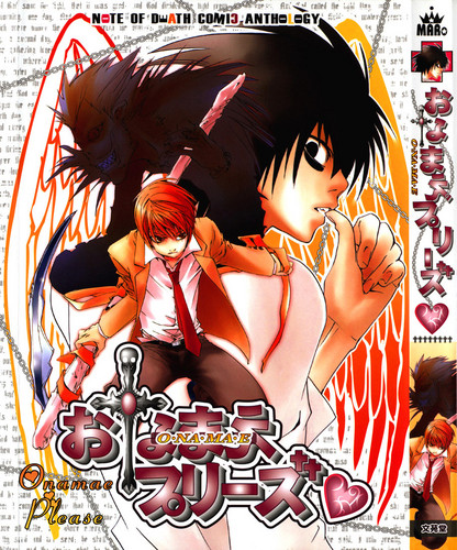 Death note doujinshi