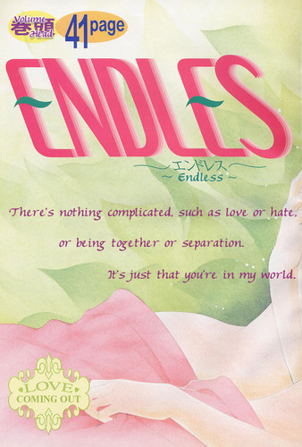 komik jepang wallpaper entitled Endless(Yuri)