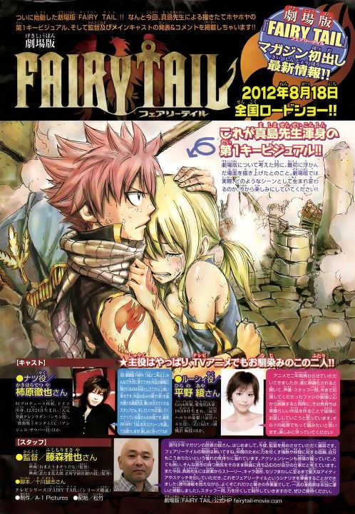 The first image that popped into Mashima's mind while thinking of the Fairy Tail movie ♥ ^^