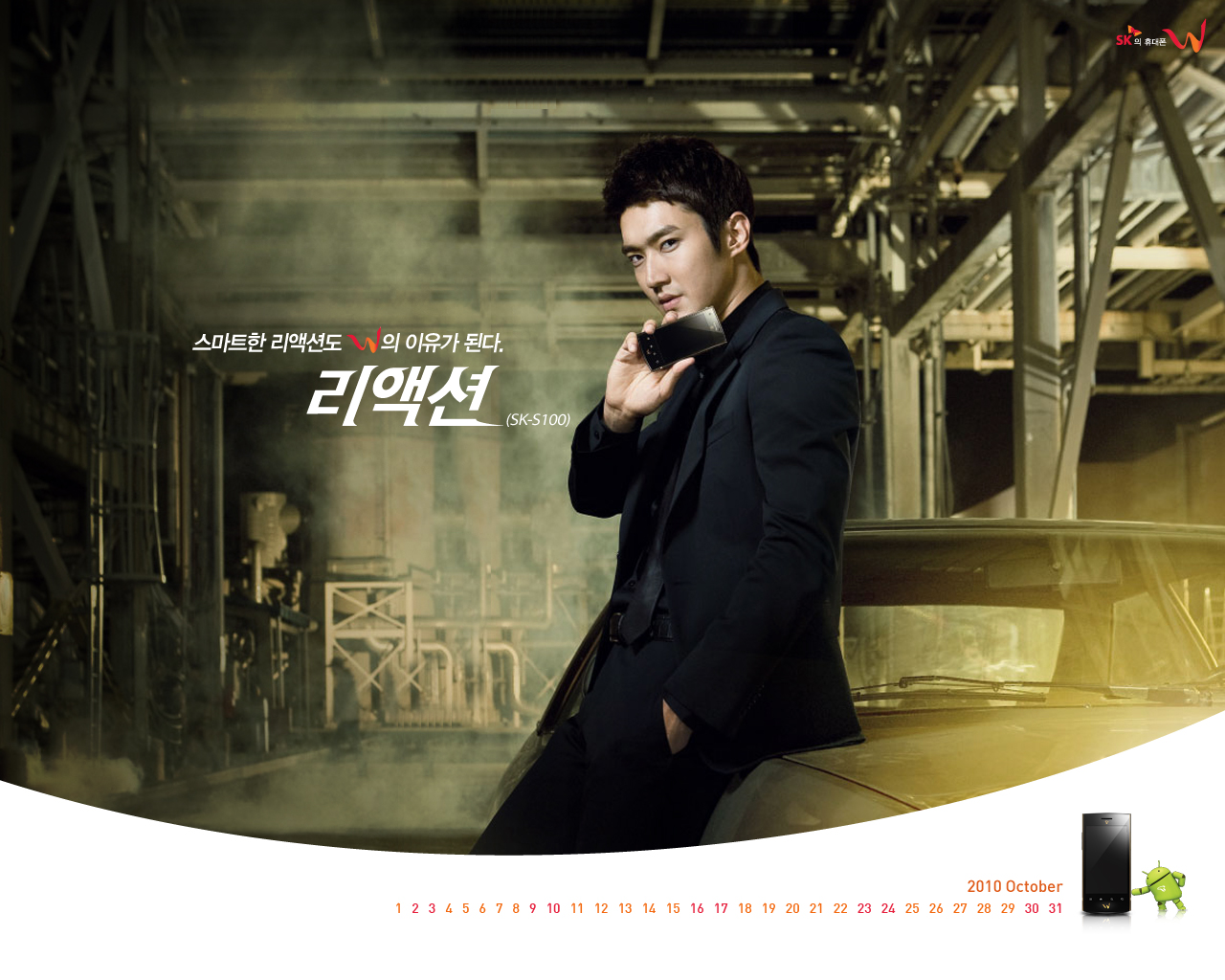 Choi Siwon Wallpaper si won images siwon hd wallpaper and background