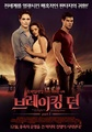 Breaking-Dawn-Part 1 - breaking-dawn photo
