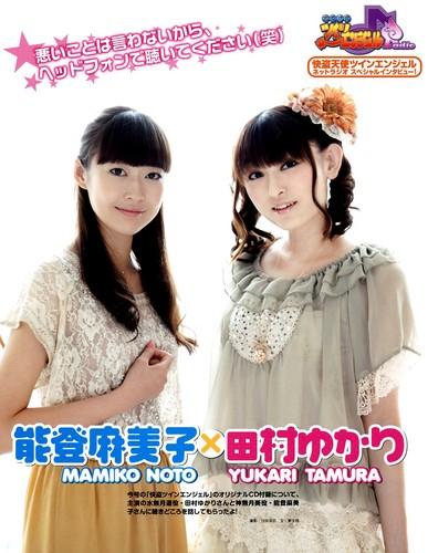 Tamura Yukari & Mamiko Noto