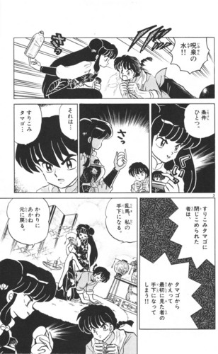 Ranma manga vol. 38 (pics with Shampoo)