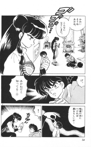 Ranma জাপানি কমিকস মাঙ্গা vol. 38 (pics with Shampoo)