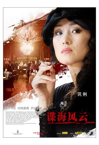 Shanghai (2010) /Anna Lan-Ting