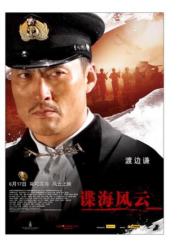 Shanghai (2010) /Captain Tanaka