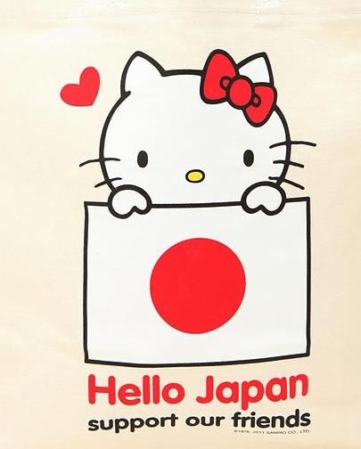 hello kitty - save japan  photo  27469541