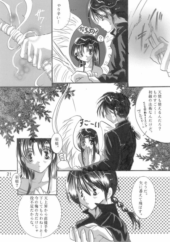 Ranma 1 2 Doujinshi ( ranma & akane )_A pag-ibig Song Dedicated to the Devil