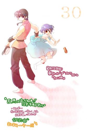 Ranma and Akane [Ranma 1 2]