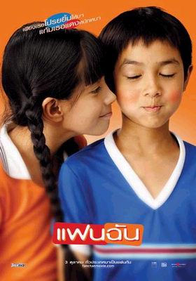 Thai Movie Posters [GTH]