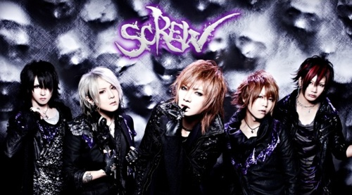 Screw (Biran)