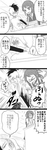 Fuyuka chops hard