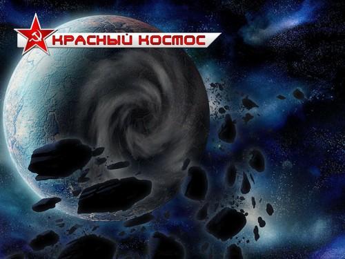 «Красный Космос» [ «Red Space» ]