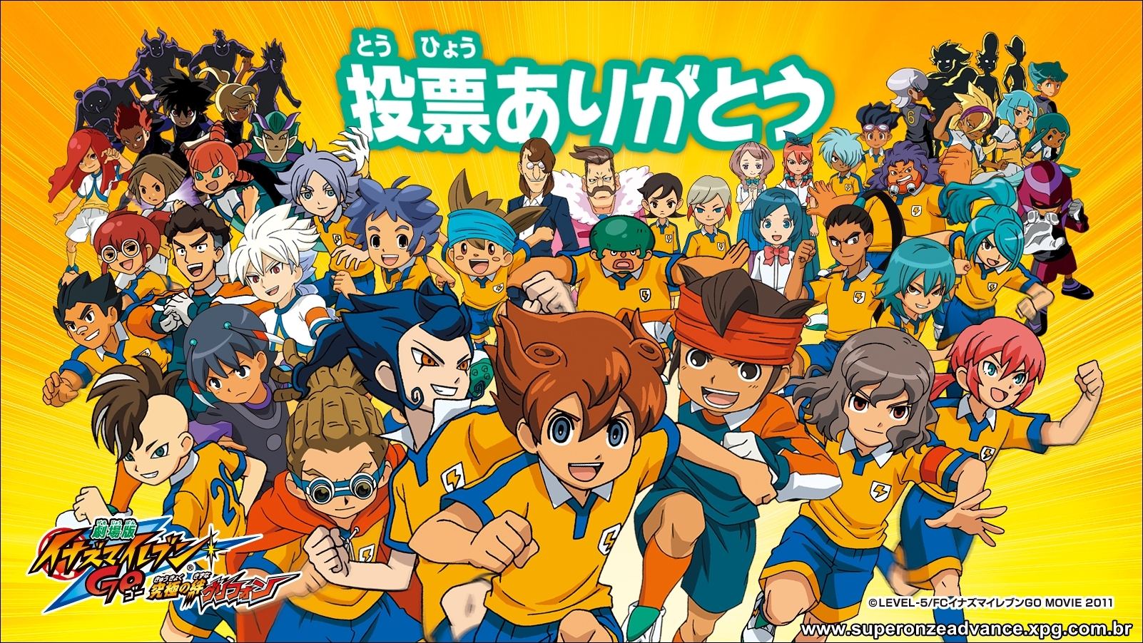 Inazuma Eleven Inazuma eleven GO the movie