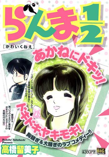 Ranma 1 2 ( front cover) ranma saotome & akane tendo