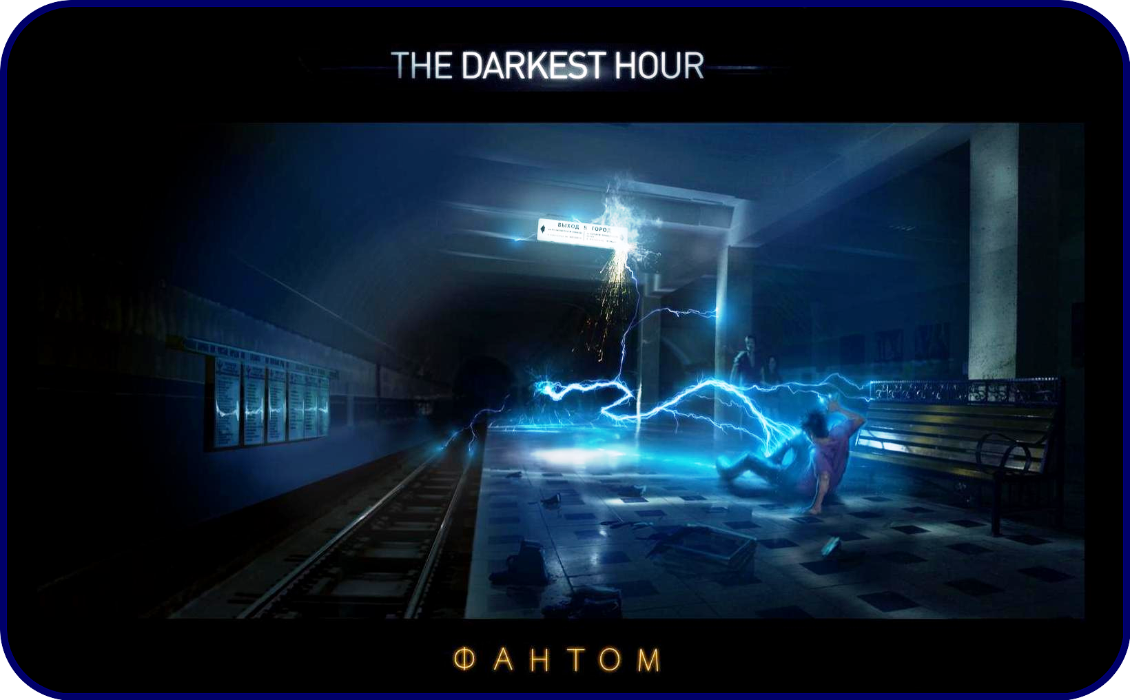 Science fiction фантом the darkest hour