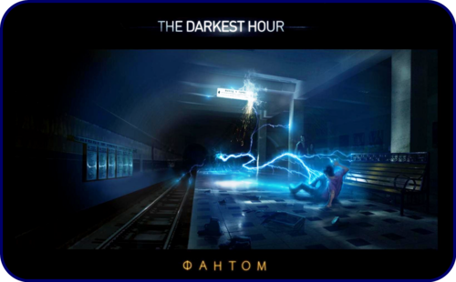 «Фантом» [ «The Darkest Hour» ]