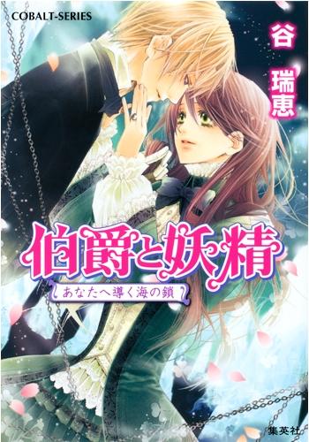 Light Novel Cover