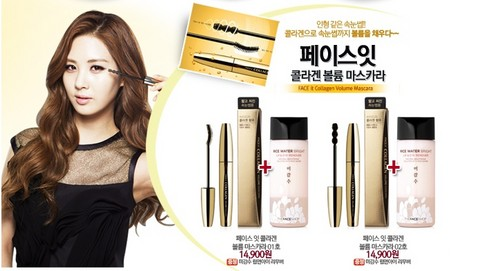 SNSD Seohyun - The Face kedai Promotion Pictures