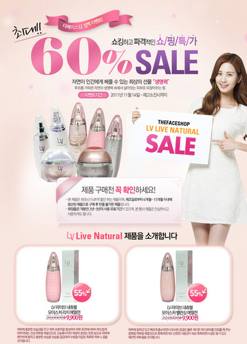SNSD Seohyun - The Face toko Promotion Pictures