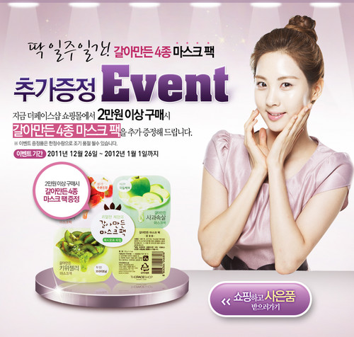 SNSD Seohyun - The Face खरीडिए Promotion Pictures