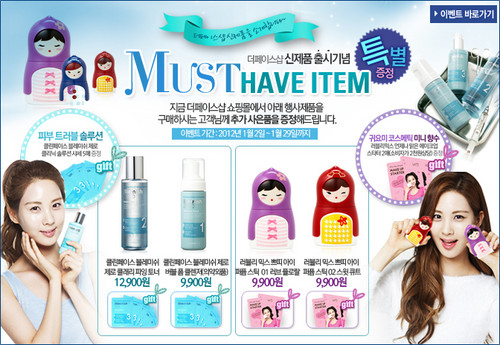 SNSD Seohyun - The Face cửa hàng Promotion Pictures