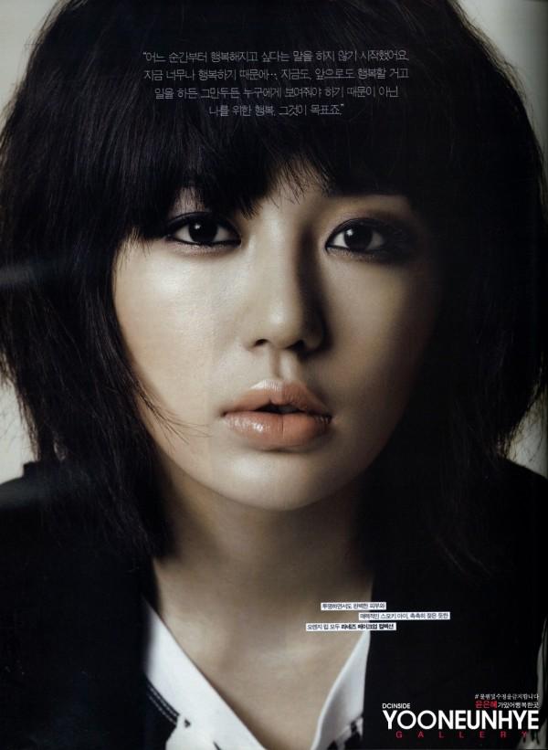 Yoon Eun Hye Korean Actors And Actresses Photo 28188549