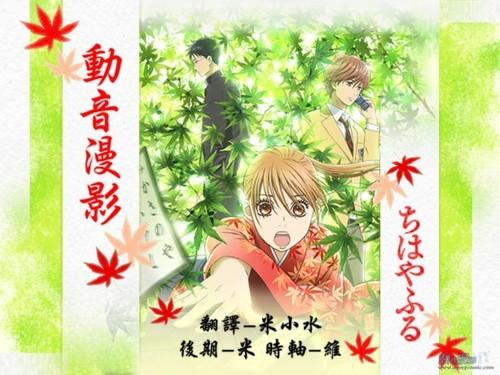 Manga wallpaper titled Chihayafuru