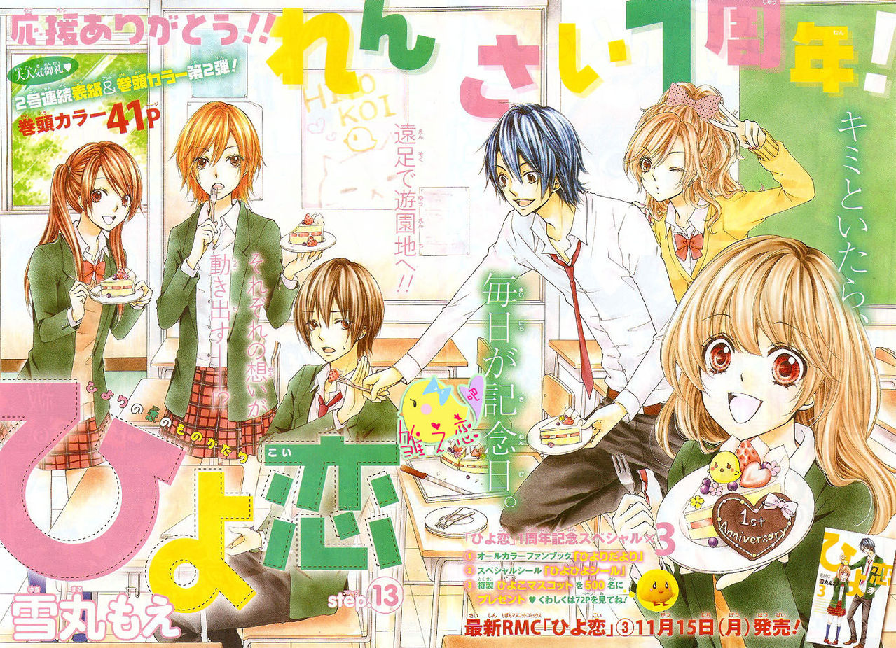 Hiyokoi Wallpaper Hiyokoi images ...