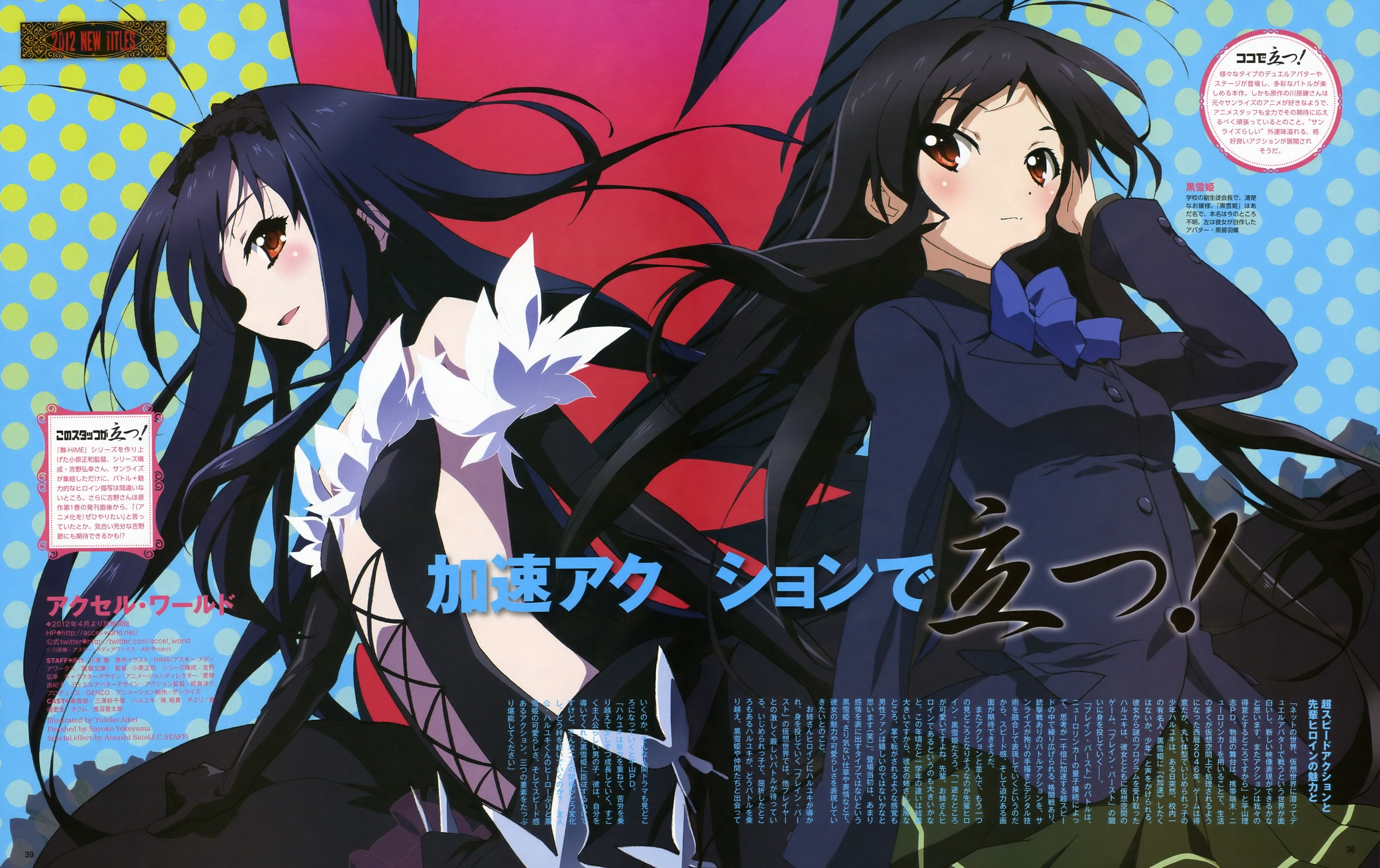 Accel World Images Snow Black HD Wallpaper And Background Photos