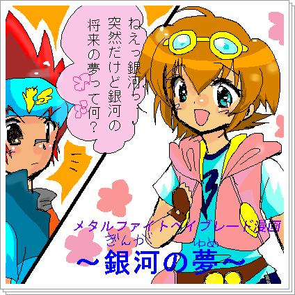 Ginga x Madoka Comic