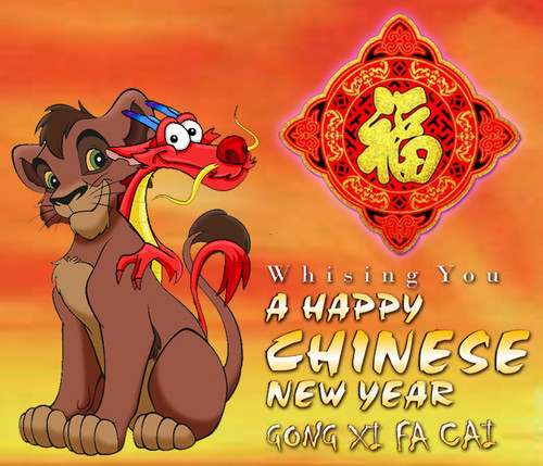 the lion king wallpaper containing anime titled Happy Chinese Newyear hari