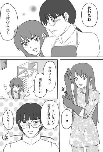 Ranma 1 2 Shampoo x 摩丝, 慕斯 doujinshi