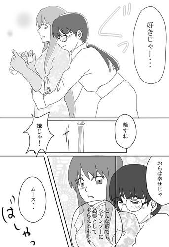 Ranma 1 2 Shampoo x Mousse  doujinshi