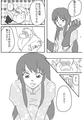Ranma 1 2 Shampoo x mousse, dengan mus doujinshi
