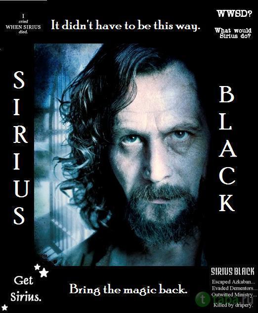 Sirius Цитаты