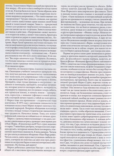 Story Magazine (July 2011)