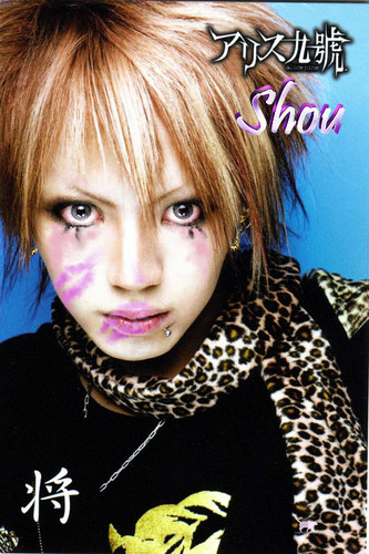Shou kissed