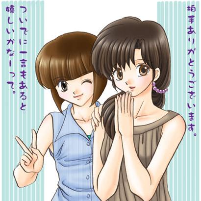 Ranma 1/2 Kasumi & Nabiki