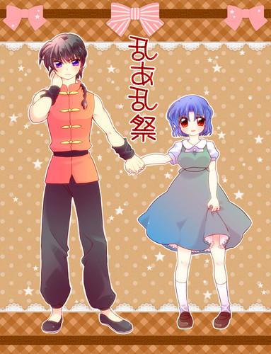 Ranma Saotome and Akane Tendo [ Ranma 1/2 ]
