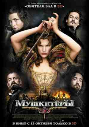 the three musketeers poster 3