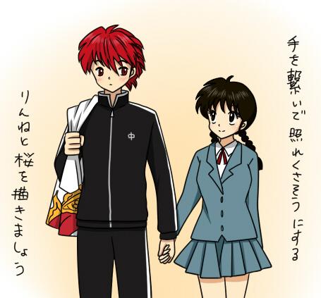 Rin-ne & Sakura