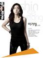 Lee Ga Young