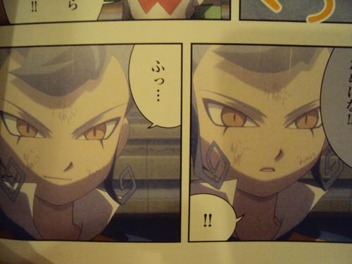 Inazuma Eleven Go Filmcomic Movie