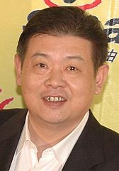 Fu Biao (September 27, 1963 - August 30, 2005