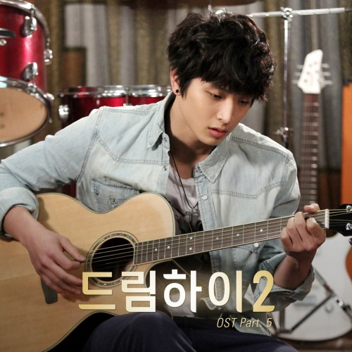 Dream High 2 fond d'écran with an acoustic guitare entitled Jin Yoo Jin