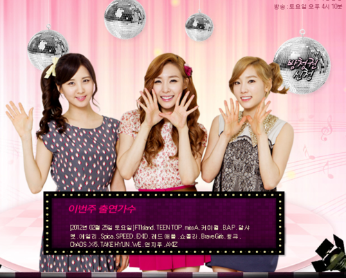 Tiffany, Seohyun&Taeyeon @ MBC Muzik Core