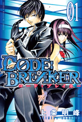 Code:Breaker wallpaper containing anime titled Code:Breaker Covers
